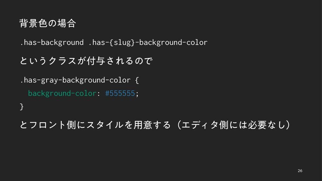 എܠ৭ͷ߹ .has-background .has-{slug}-background-c...