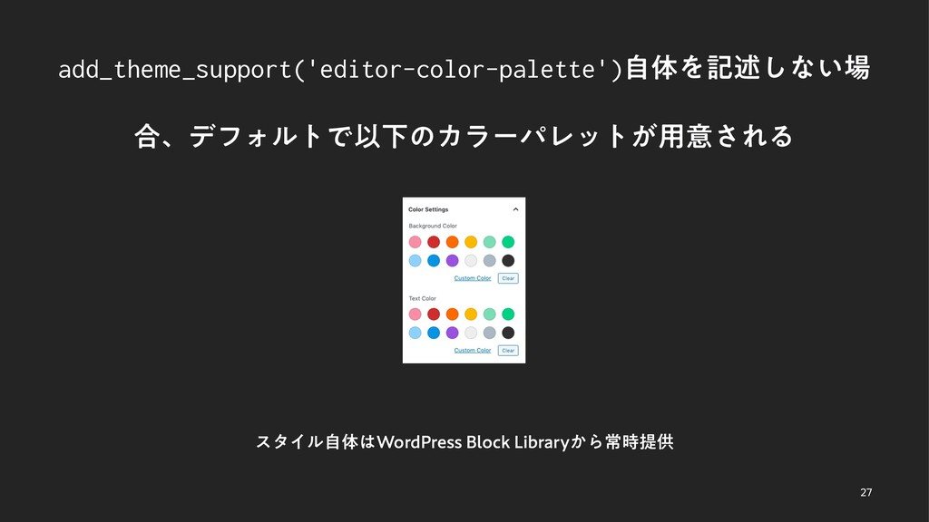 add_theme_support('editor-color-palette')ࣗମΛهड़͠...