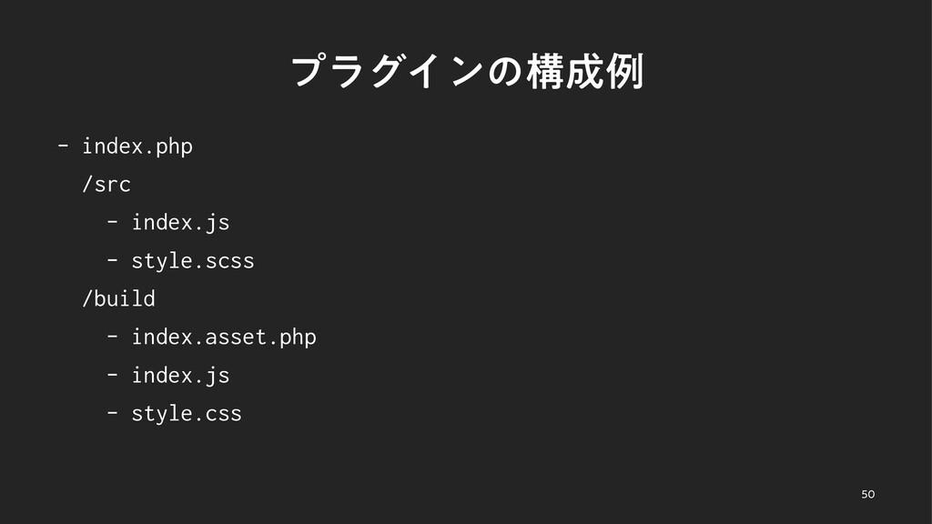 ϓϥάΠϯͷߏྫ - index.php /src - index.js - style.s...