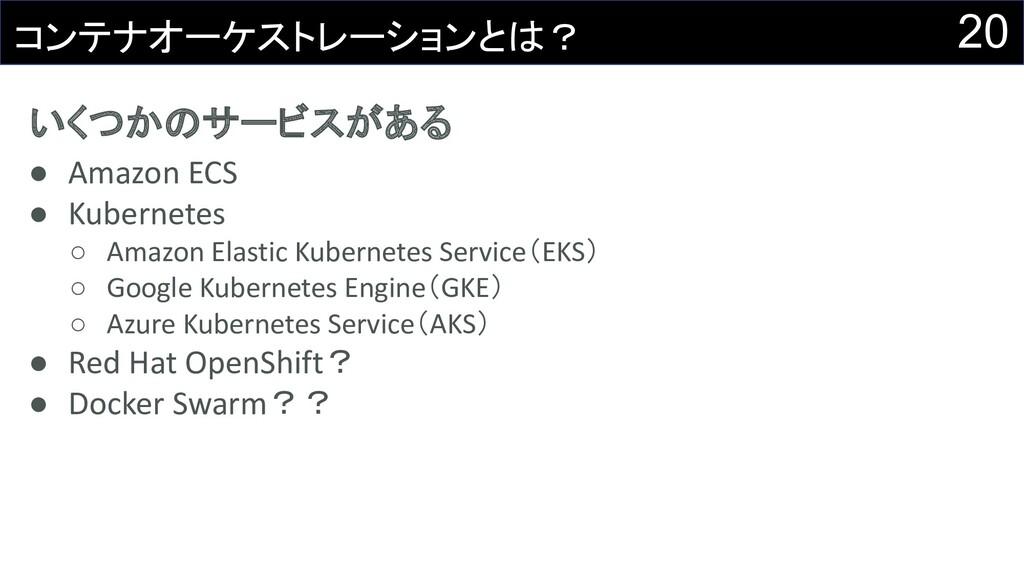 いくつかのサービスがある ● Amazon ECS ● Kubernetes ○ Amazon...