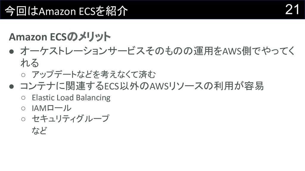 Amazon ECSのメリット ● オーケストレーションサービスそのものの運用をAWS側でやっ...