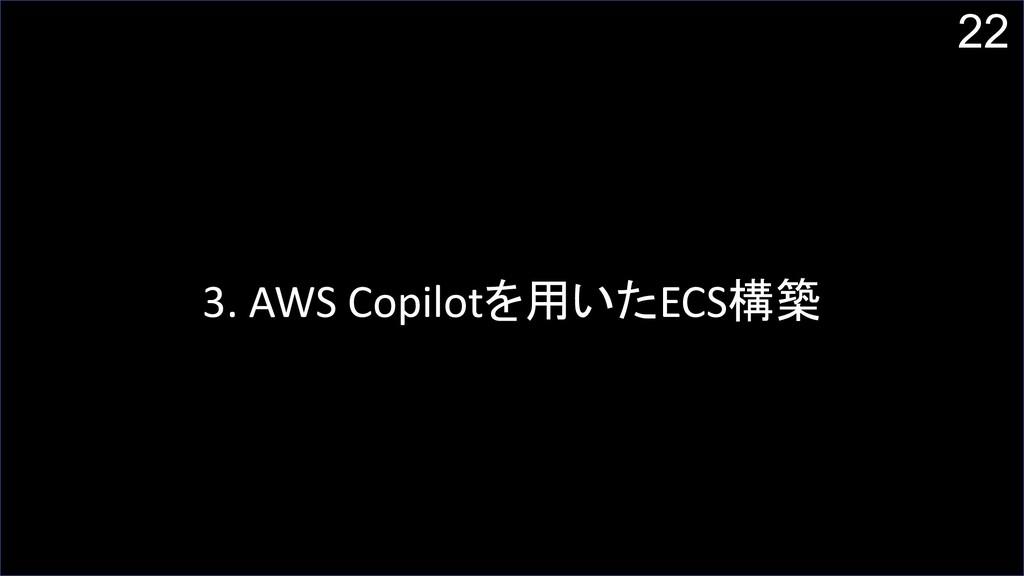 22 3. AWS Copilotを用いたECS構築