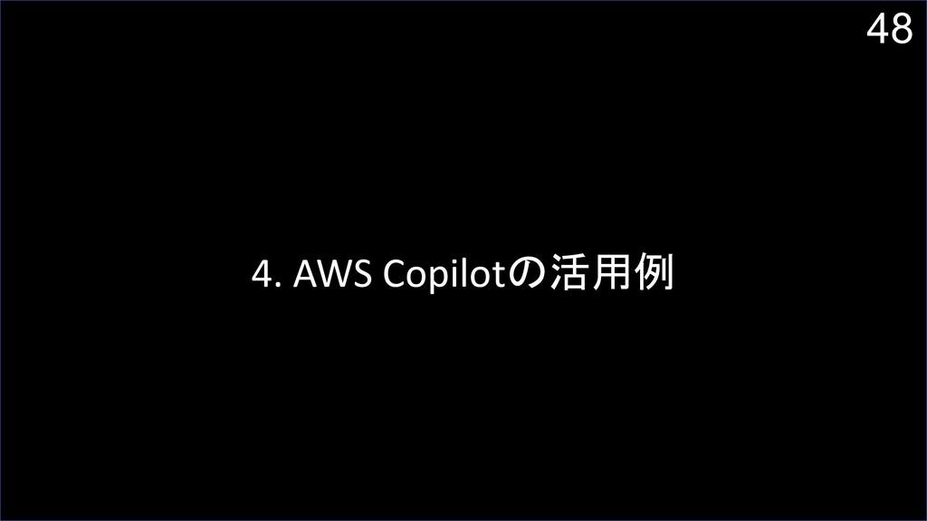 48 4. AWS Copilotの活用例