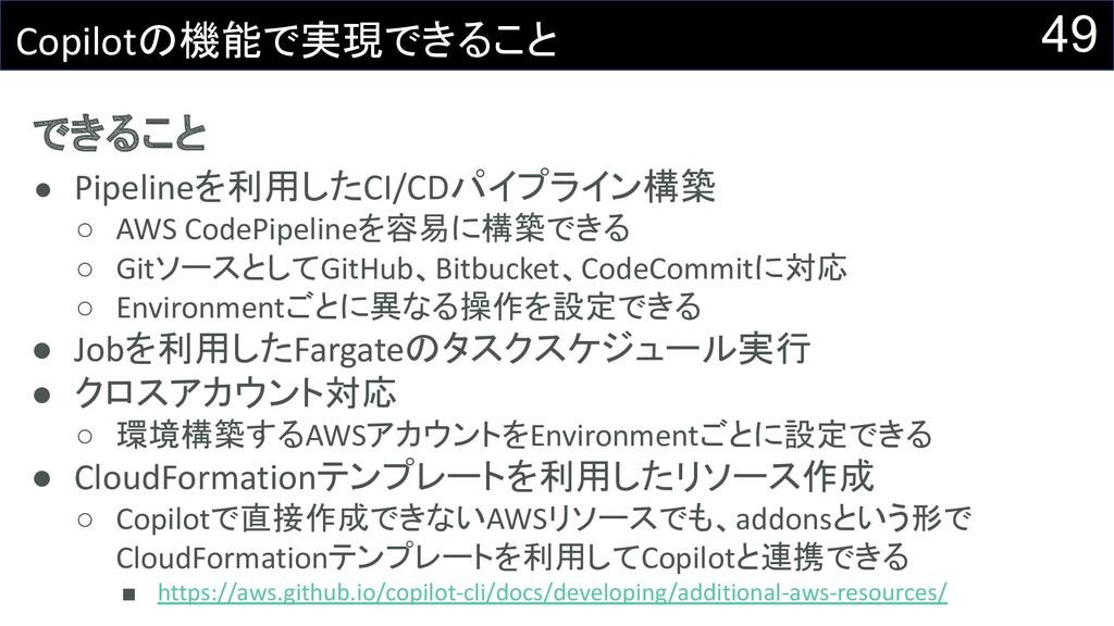 できること ● Pipelineを利用したCI/CDパイプライン構築 ○ AWS CodePi...