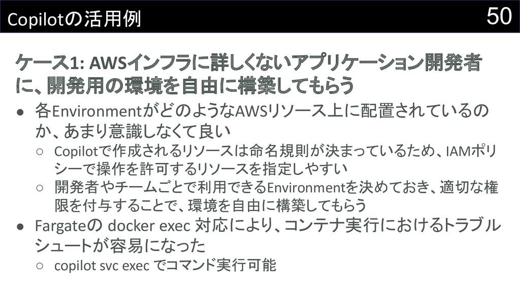 ケース1: AWSインフラに詳しくないアプリケーション開発者 に、開発用の環境を自由に構築して...