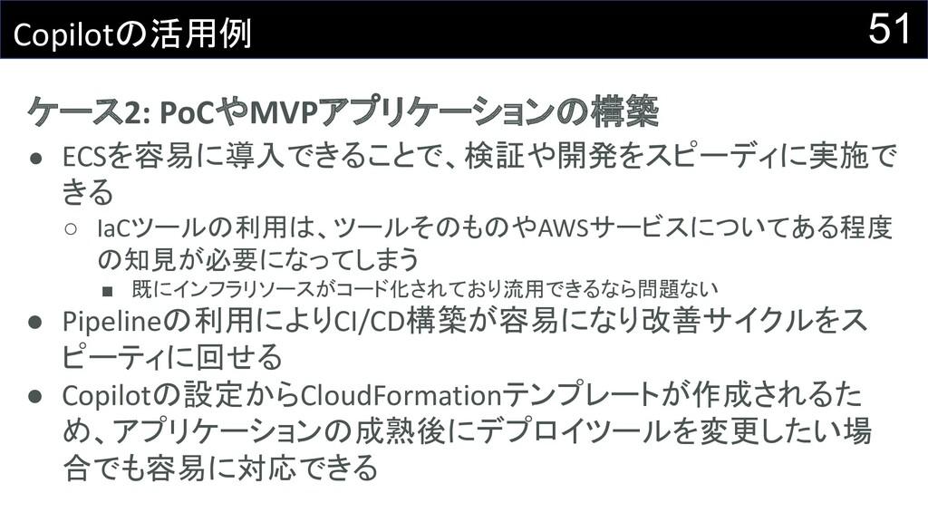 ケース2: PoCやMVPアプリケーションの構築 ● ECSを容易に導入できることで、検証や開...