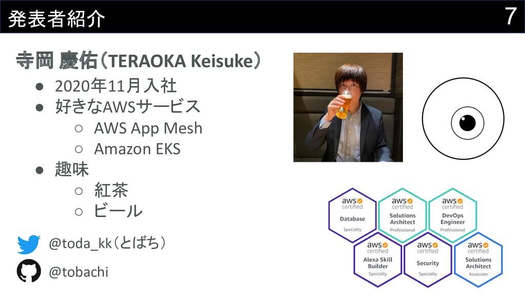 7 発表者紹介 寺岡 慶佑(TERAOKA Keisuke) ● 2020年11月入社 ● 好...