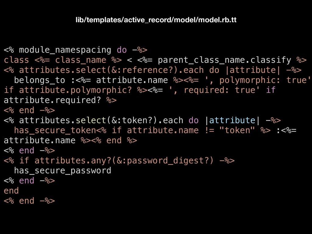 <% module_namespacing do -%> class <%= class_na...