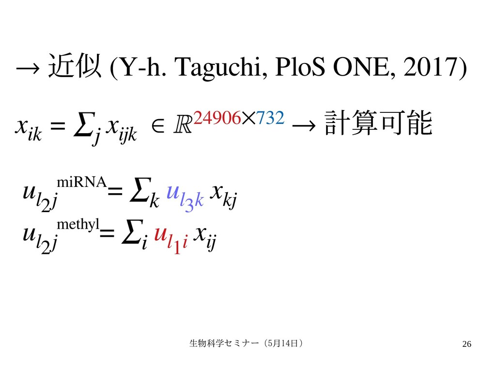 生物科学セミナー(5月セミナー(5月14日)月14日) 26 → 近似  (Y-h. Tagu...