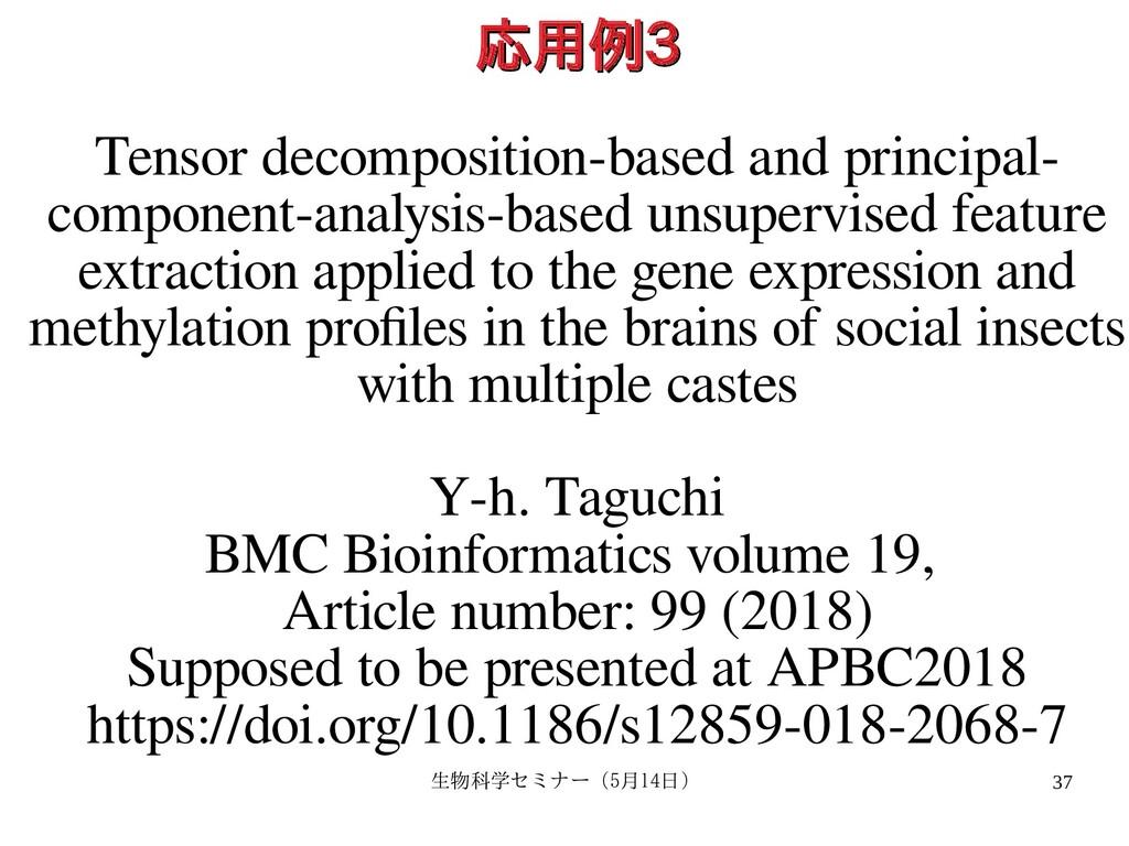 生物科学セミナー(5月セミナー(5月14日)月14日) 37 応用例3つの培養細胞を 応用例3...