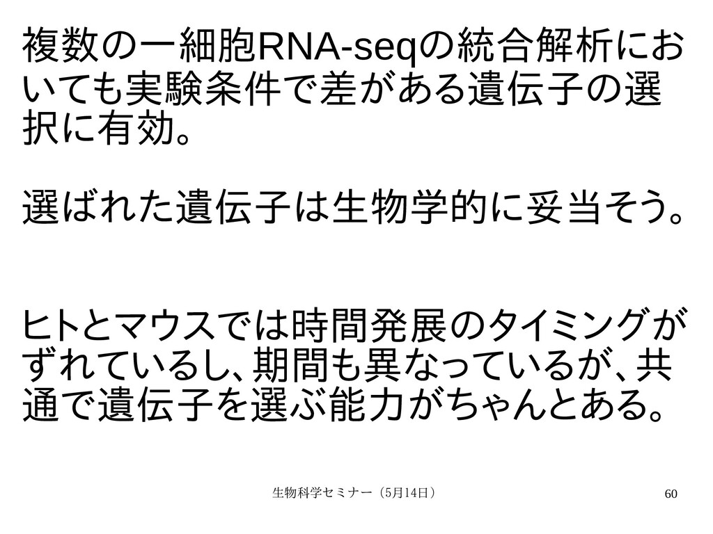 生物科学セミナー(5月セミナー(5月14日)月14日) 60 複数の一細胞RNA-seqの統合...