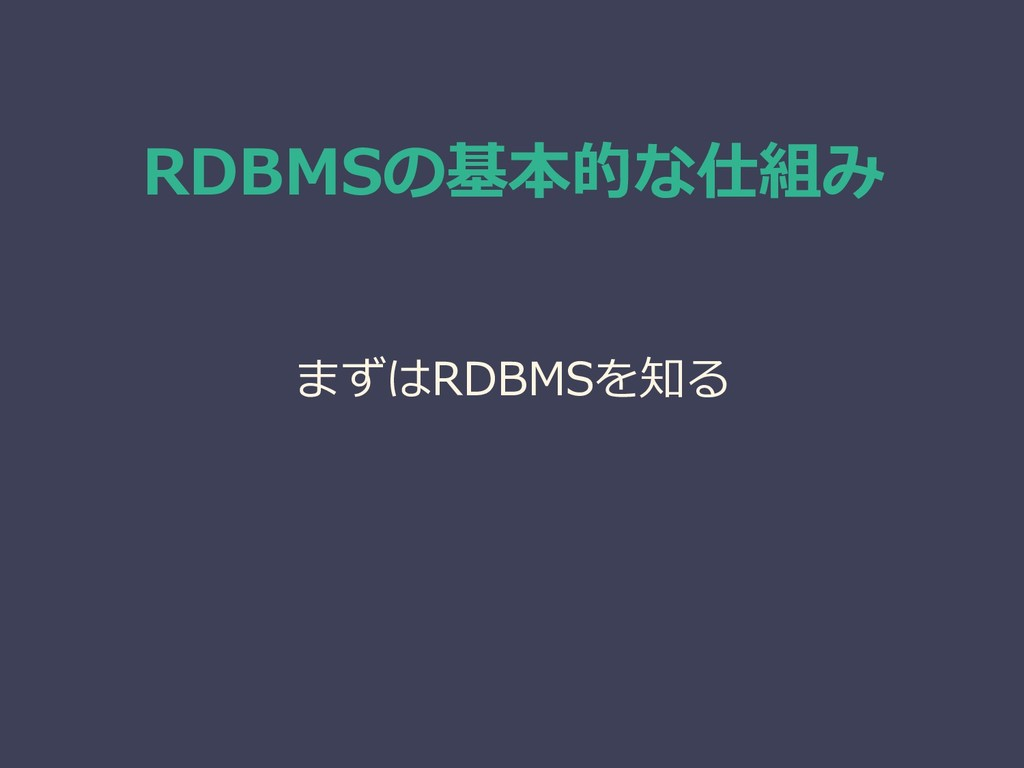 RDBMSの基本的な仕組み まずはRDBMSを知る