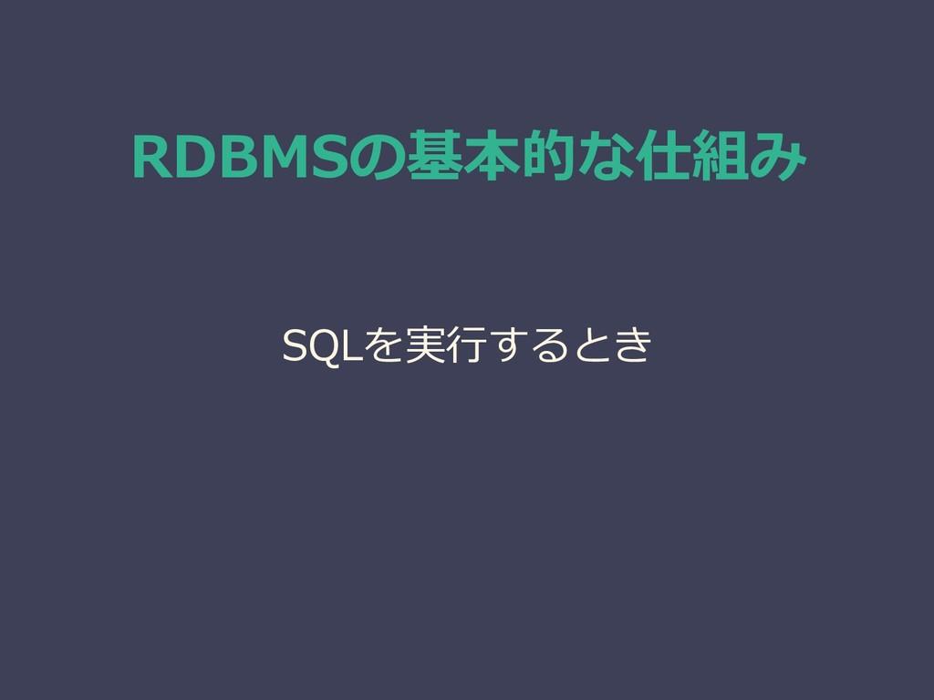 RDBMSの基本的な仕組み SQLを実行するとき