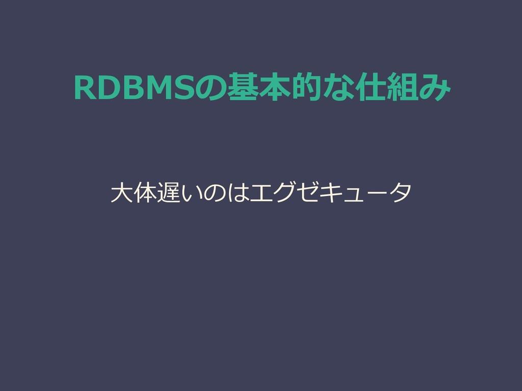 RDBMSの基本的な仕組み 大体遅いのはエグゼキュータ
