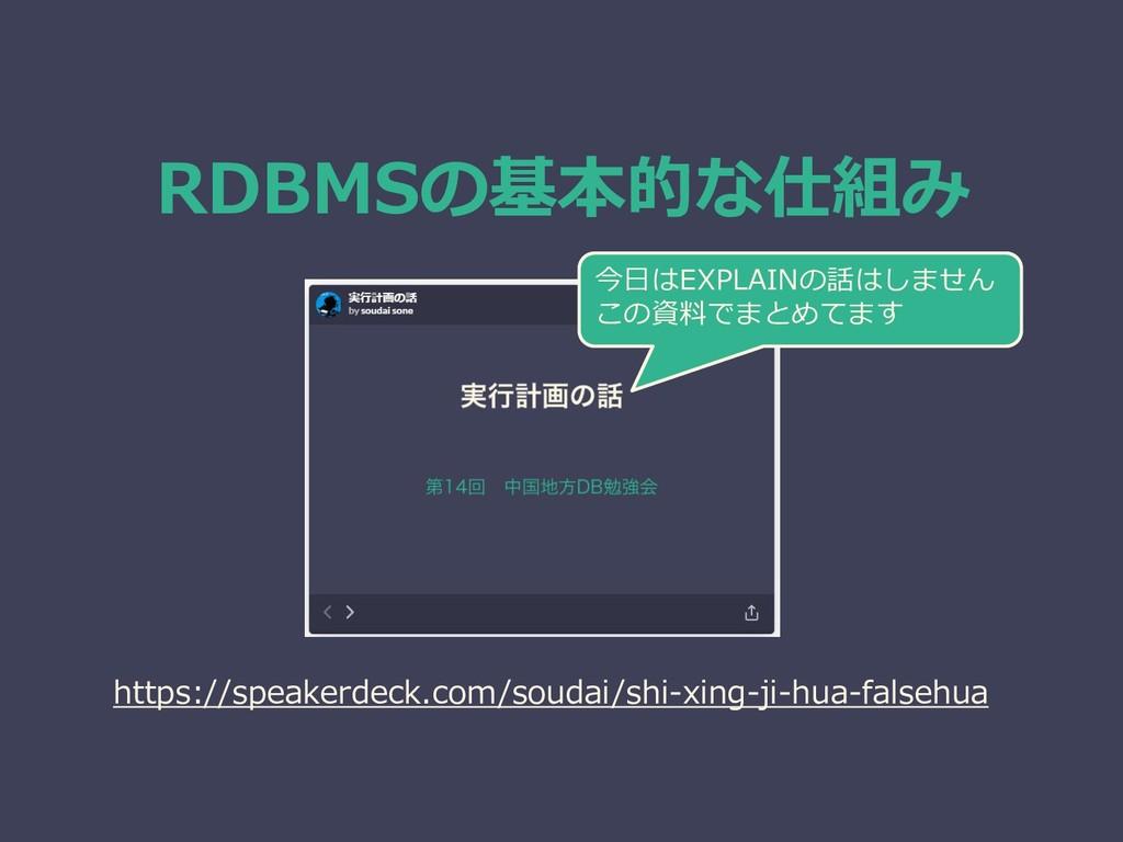 RDBMSの基本的な仕組み https://speakerdeck.com/soudai/sh...