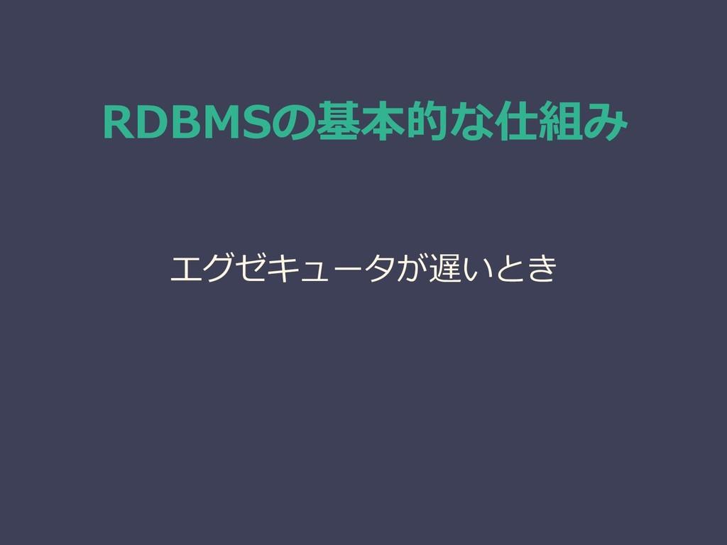 RDBMSの基本的な仕組み エグゼキュータが遅いとき