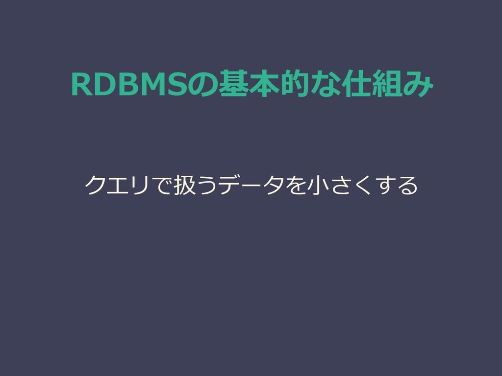 RDBMSの基本的な仕組み クエリで扱うデータを小さくする
