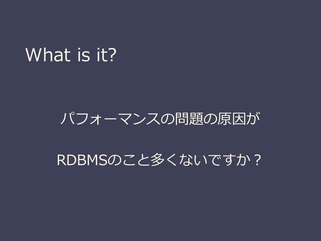 What is it? パフォーマンスの問題の原因が RDBMSのこと多くないですか?