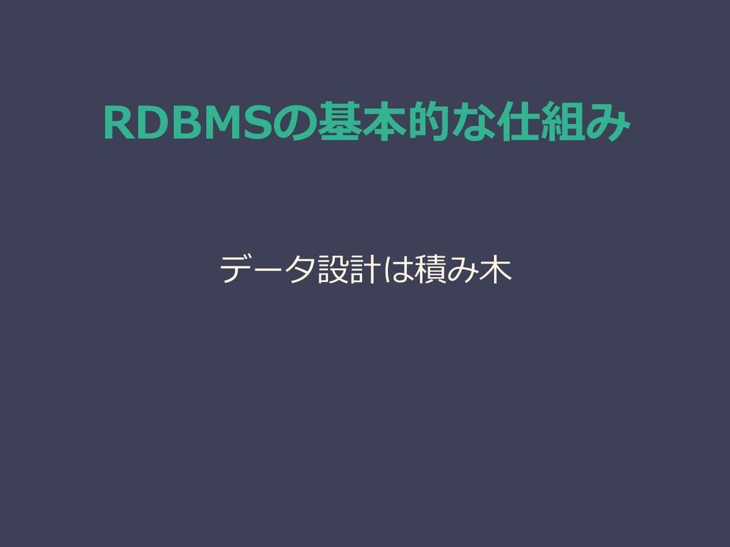 RDBMSの基本的な仕組み データ設計は積み木