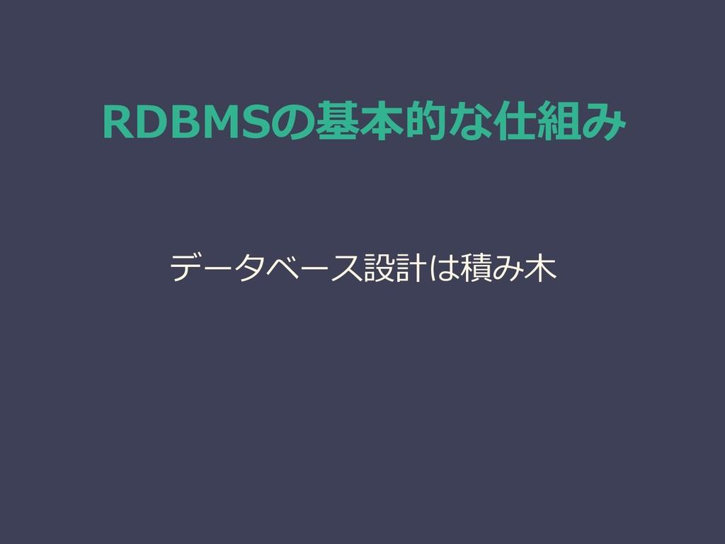 RDBMSの基本的な仕組み データベース設計は積み木