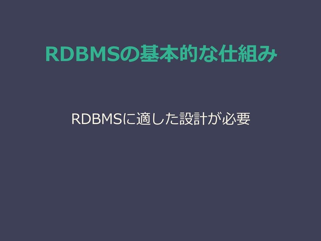 RDBMSの基本的な仕組み RDBMSに適した設計が必要