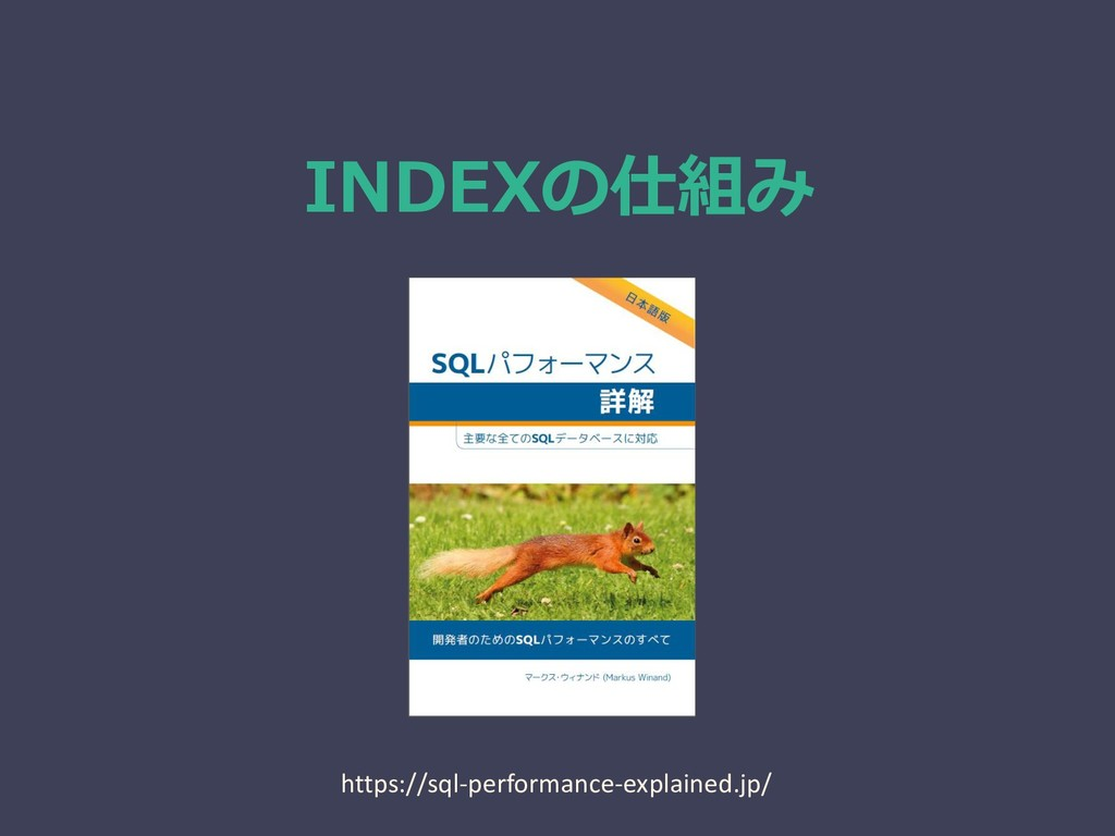 INDEXの仕組み https://sql-performance-explained.jp/