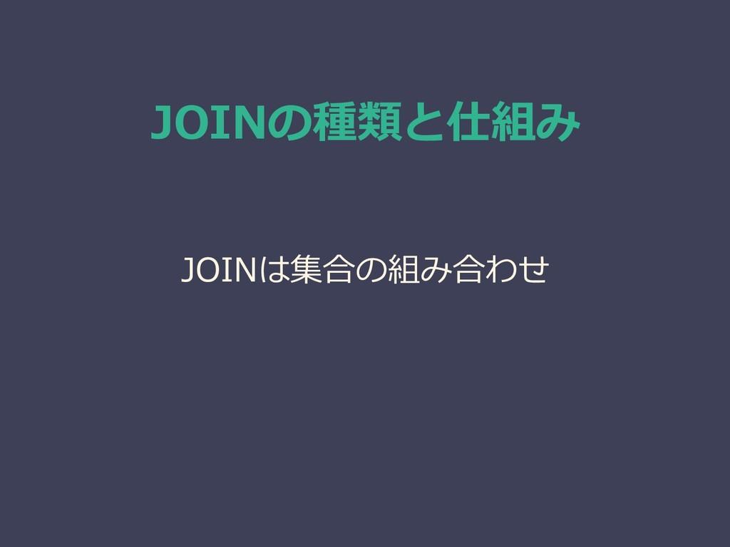 JOINの種類と仕組み JOINは集合の組み合わせ