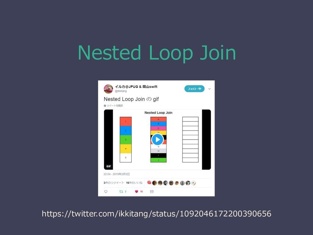 Nested Loop Join https://twitter.com/ikkitang/s...