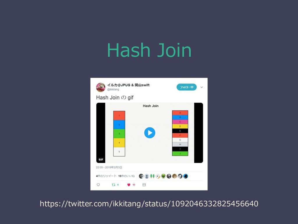 Hash Join https://twitter.com/ikkitang/status/1...