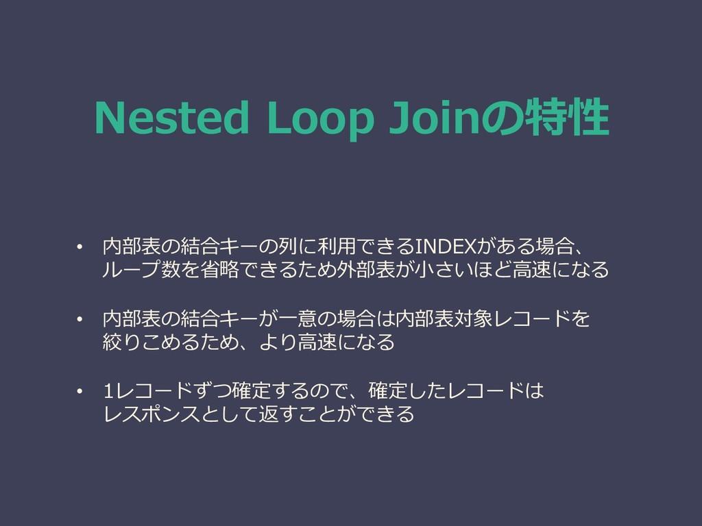 Nested Loop Joinの特性 • 内部表の結合キーの列に利用できるINDEXがある場...