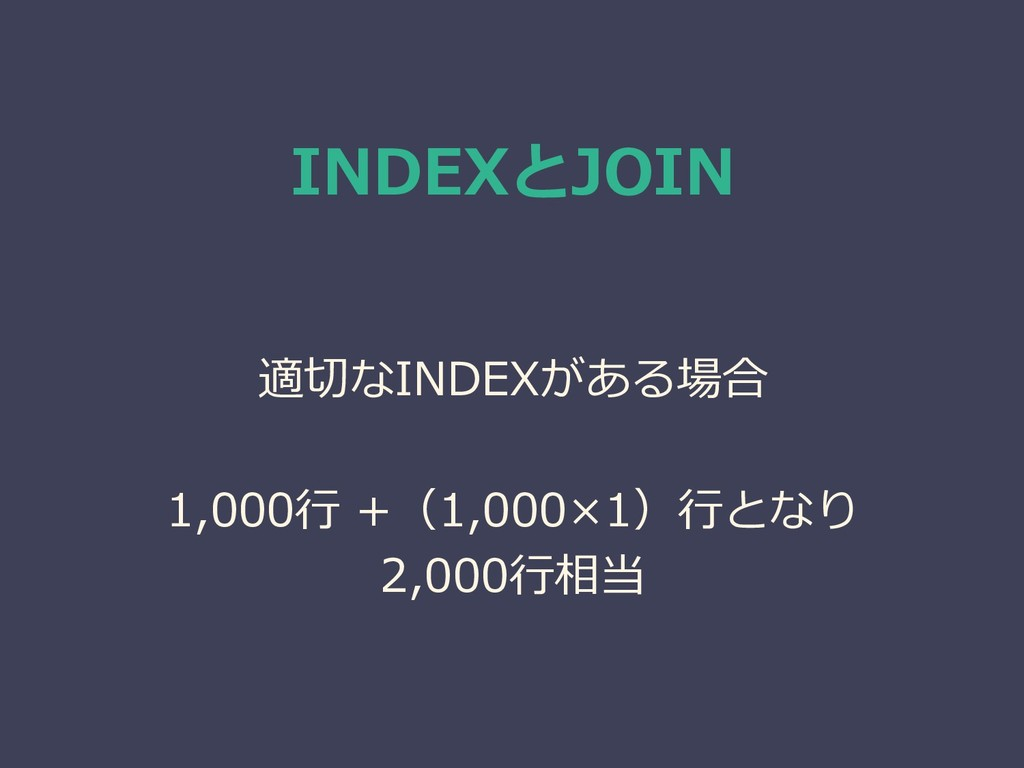 INDEXとJOIN 適切なINDEXがある場合 1,000行 +(1,000×1)行となり ...
