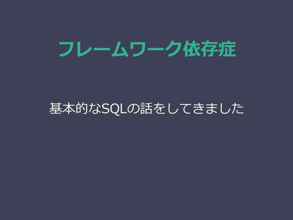 フレームワーク依存症 基本的なSQLの話をしてきました