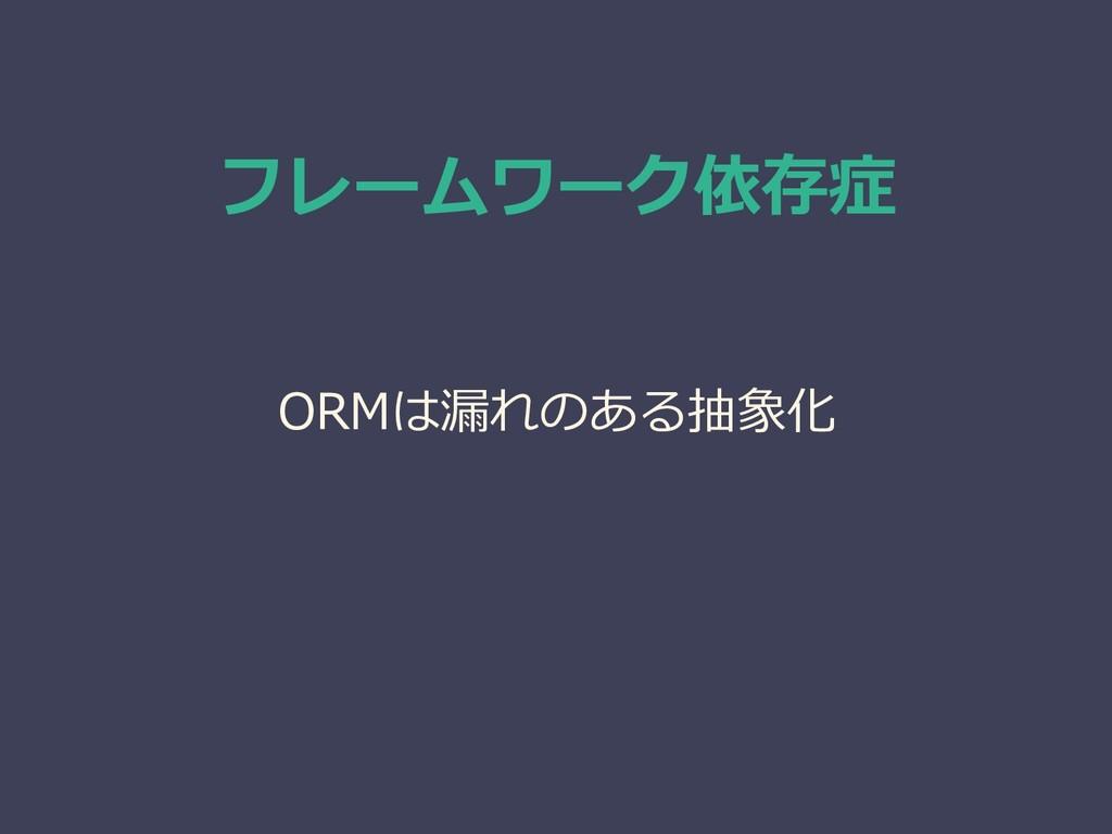 フレームワーク依存症 ORMは漏れのある抽象化