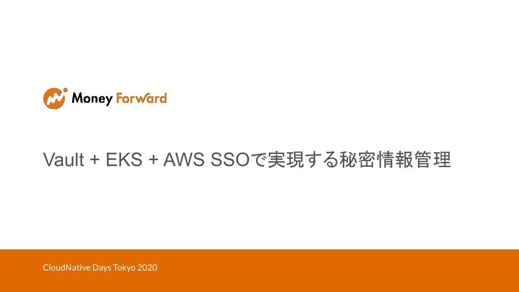 Vault + EKS + AWS SSOで実現する秘密情報管理 CloudNative Da...