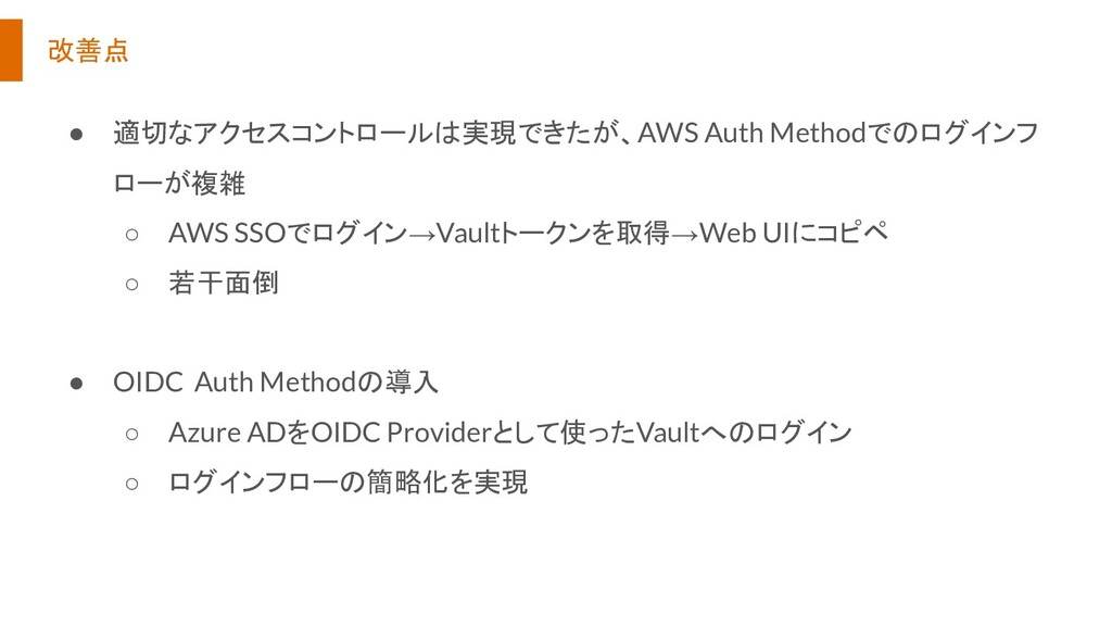 改善点 ● 適切なアクセスコントロールは実現できたが、AWS Auth Methodでのログイ...