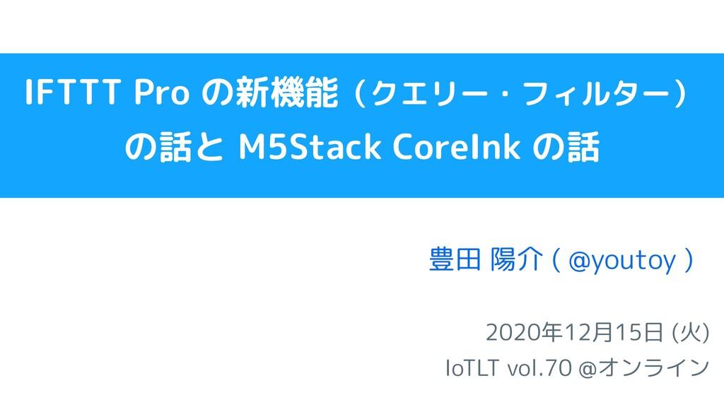 IFTTT Pro の新機能(クエリー・フィルター) の話と M5Stack CoreInk ...