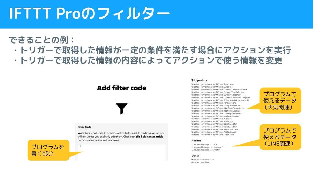 IFTTT Proのフィルター できることの例: ・トリガーで取得した情報が一定の条件を満たす...