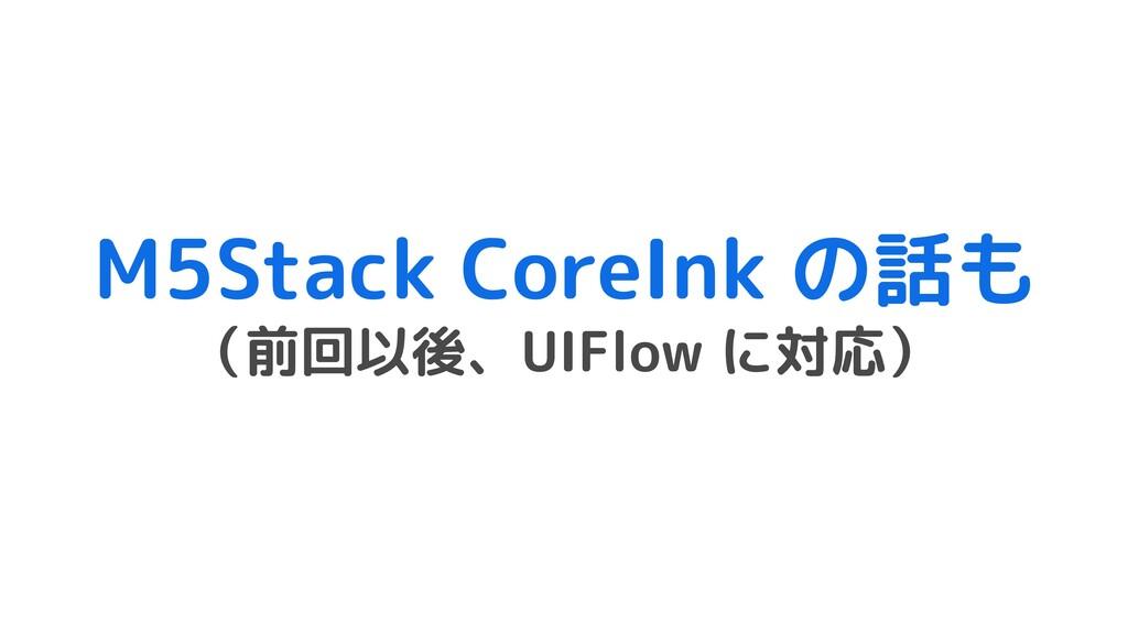 M5Stack CoreInk の話も (前回以後、UIFlow に対応)
