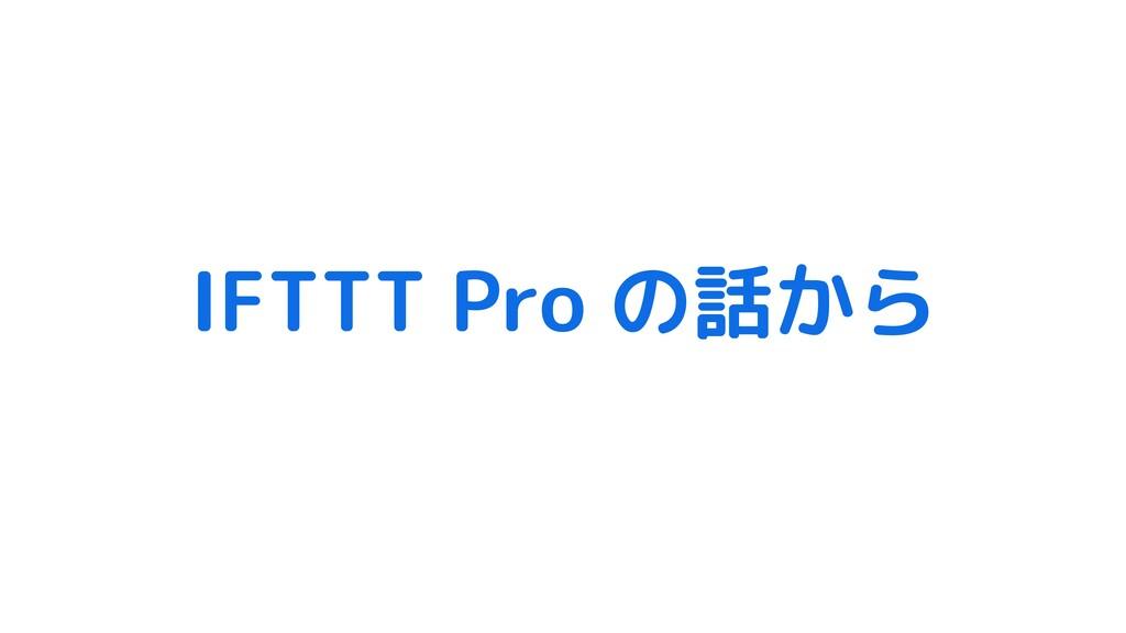 IFTTT Pro の話から