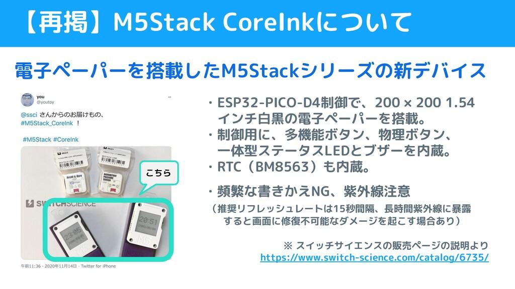【再掲】M5Stack CoreInkについて 電子ペーパーを搭載したM5Stackシリーズの...