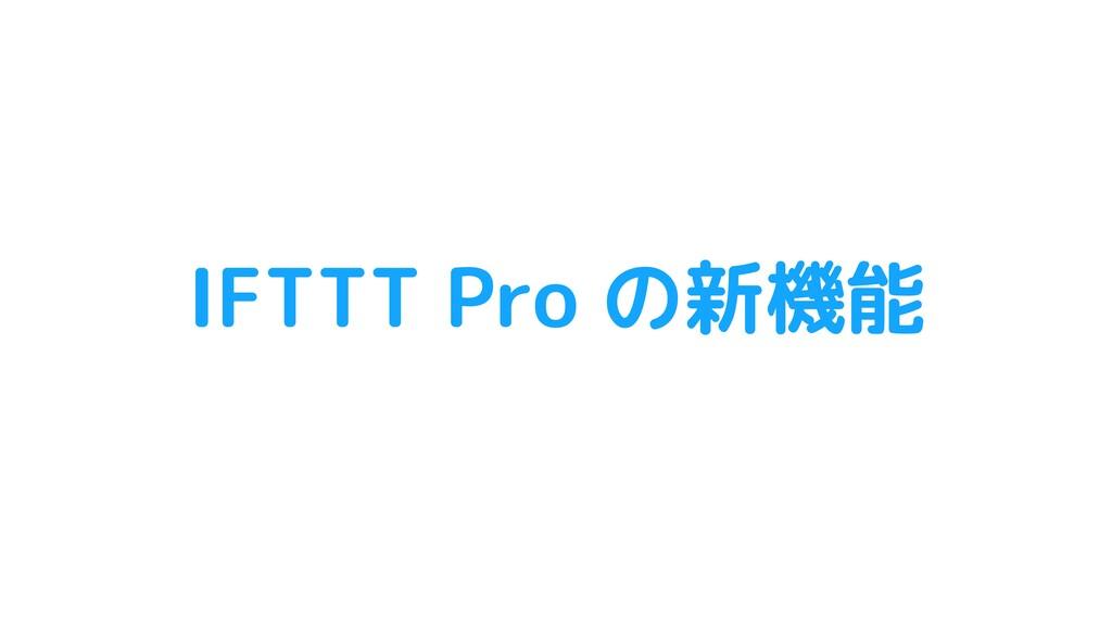 IFTTT Pro の新機能