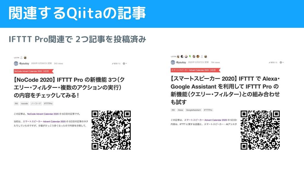 関連するQiitaの記事 IFTTT Pro関連で 2つ記事を投稿済み