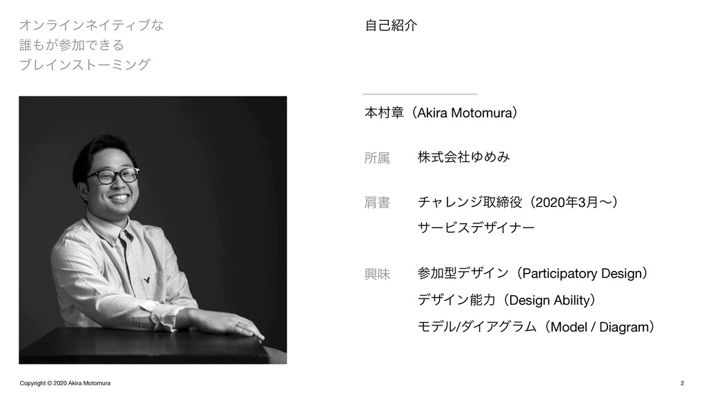 Copyright © 2020 Akira Motomura 2 ΦϯϥΠϯωΠςΟϒͳ  ...