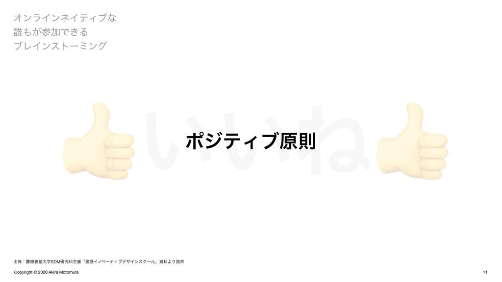 Copyright © 2020 Akira Motomura ͍͍Ͷ 11 ΦϯϥΠϯωΠς...