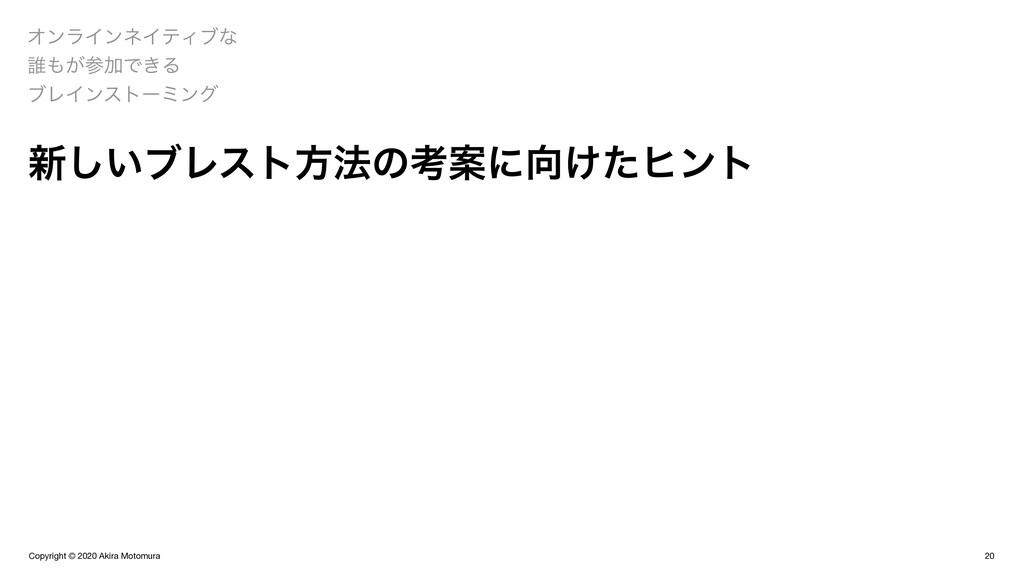 Copyright © 2020 Akira Motomura 20 ΦϯϥΠϯωΠςΟϒͳ ...