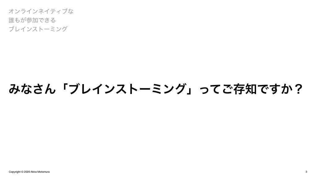 Copyright © 2020 Akira Motomura 3 ΦϯϥΠϯωΠςΟϒͳ  ...