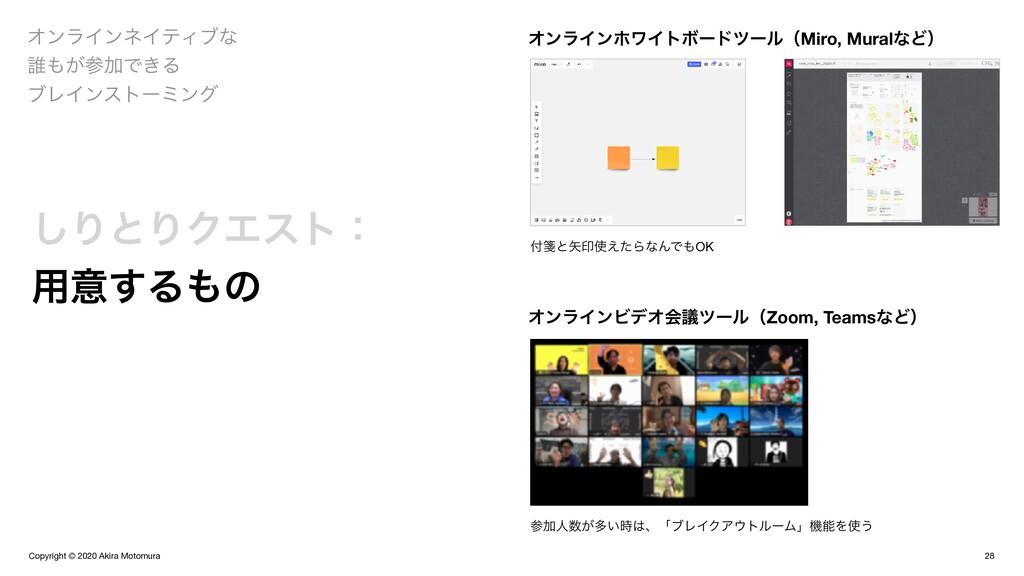 Copyright © 2020 Akira Motomura 28 ΦϯϥΠϯωΠςΟϒͳ ...