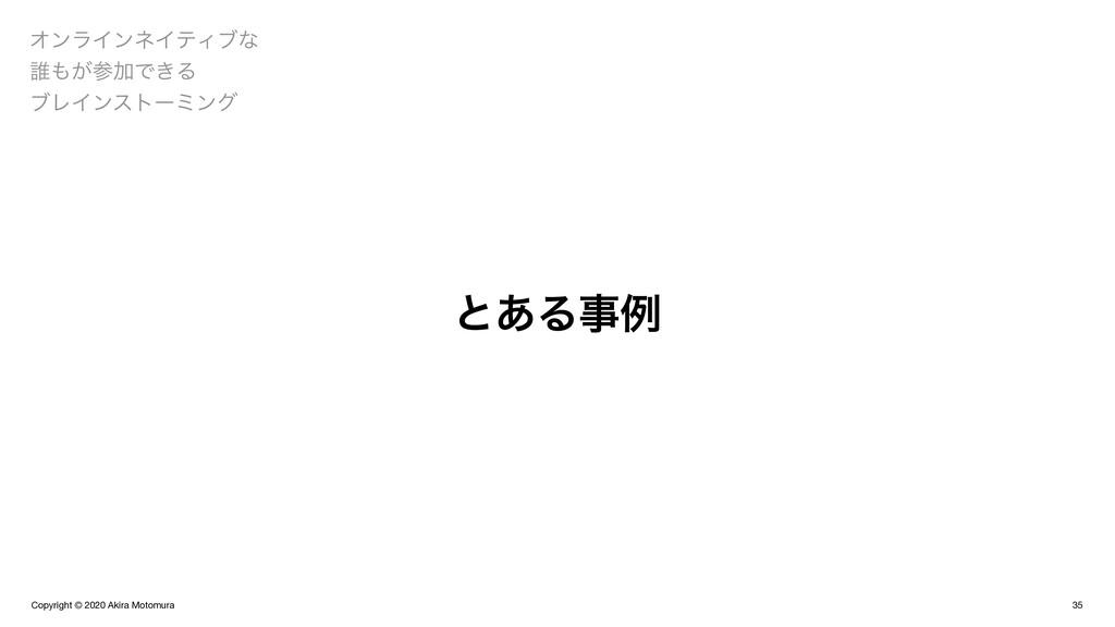 Copyright © 2020 Akira Motomura 35 ΦϯϥΠϯωΠςΟϒͳ ...