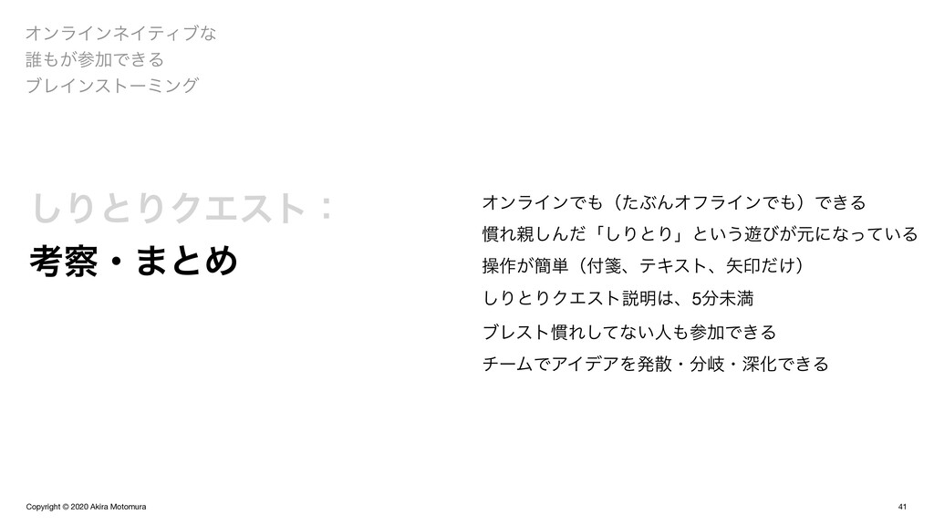 Copyright © 2020 Akira Motomura 41 ΦϯϥΠϯωΠςΟϒͳ ...