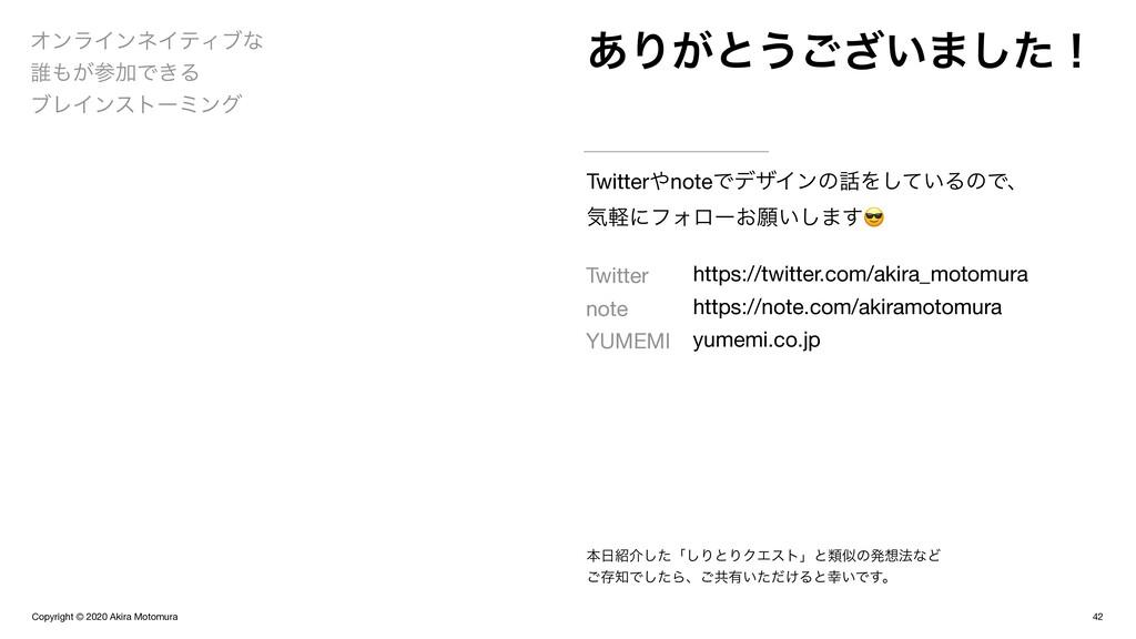 Copyright © 2020 Akira Motomura 42 ΦϯϥΠϯωΠςΟϒͳ ...